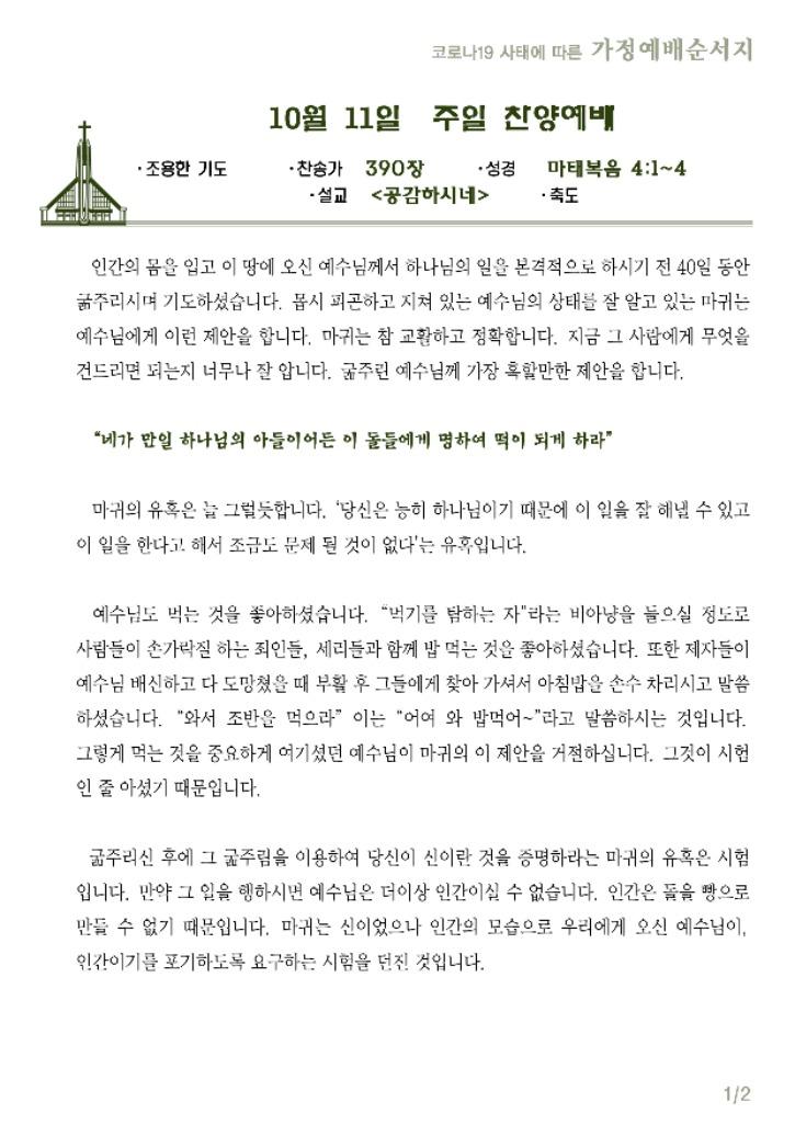 코로나가정예배(1011찬양).jpg