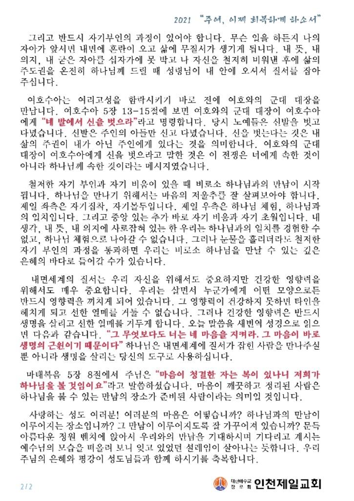 코로나가정예배(0627찬양)-1.jpg