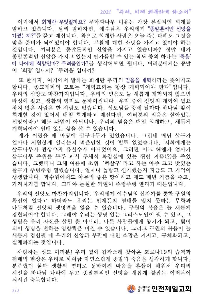 코로나가정예배(0516찬양)-1 copy.jpg