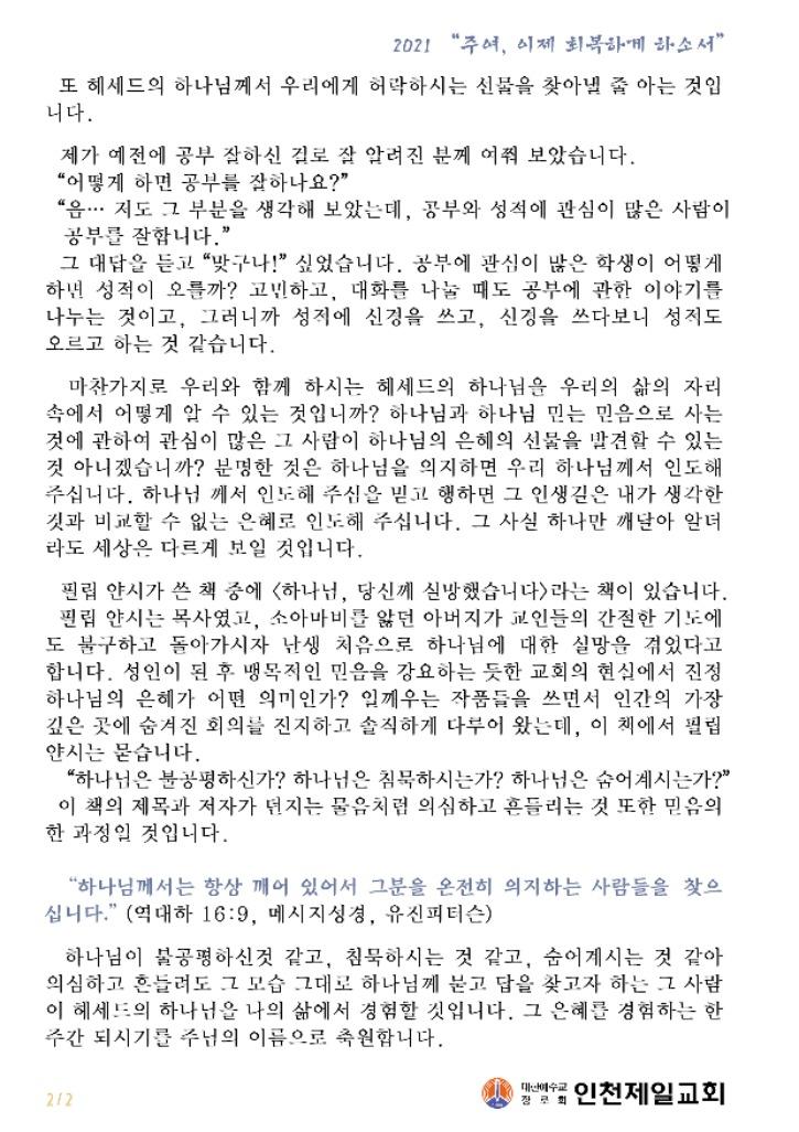 코로나가정예배(0530찬양)-1.jpg