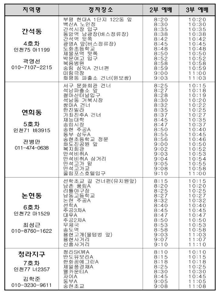 교회차량 운행시간표-2.jpg