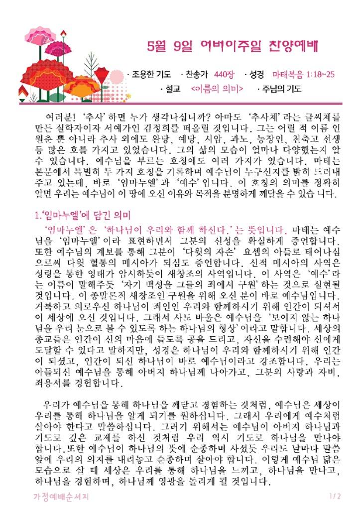 코로나가정예배(0509찬양).jpg