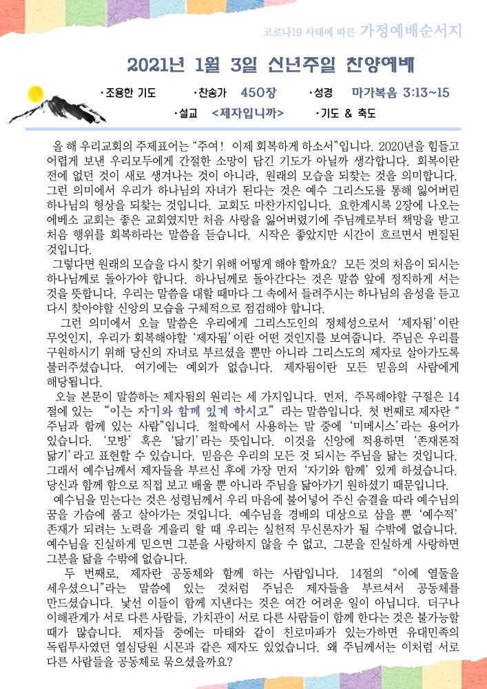 [크기변환]코로나가정예배(0103찬양).jpg