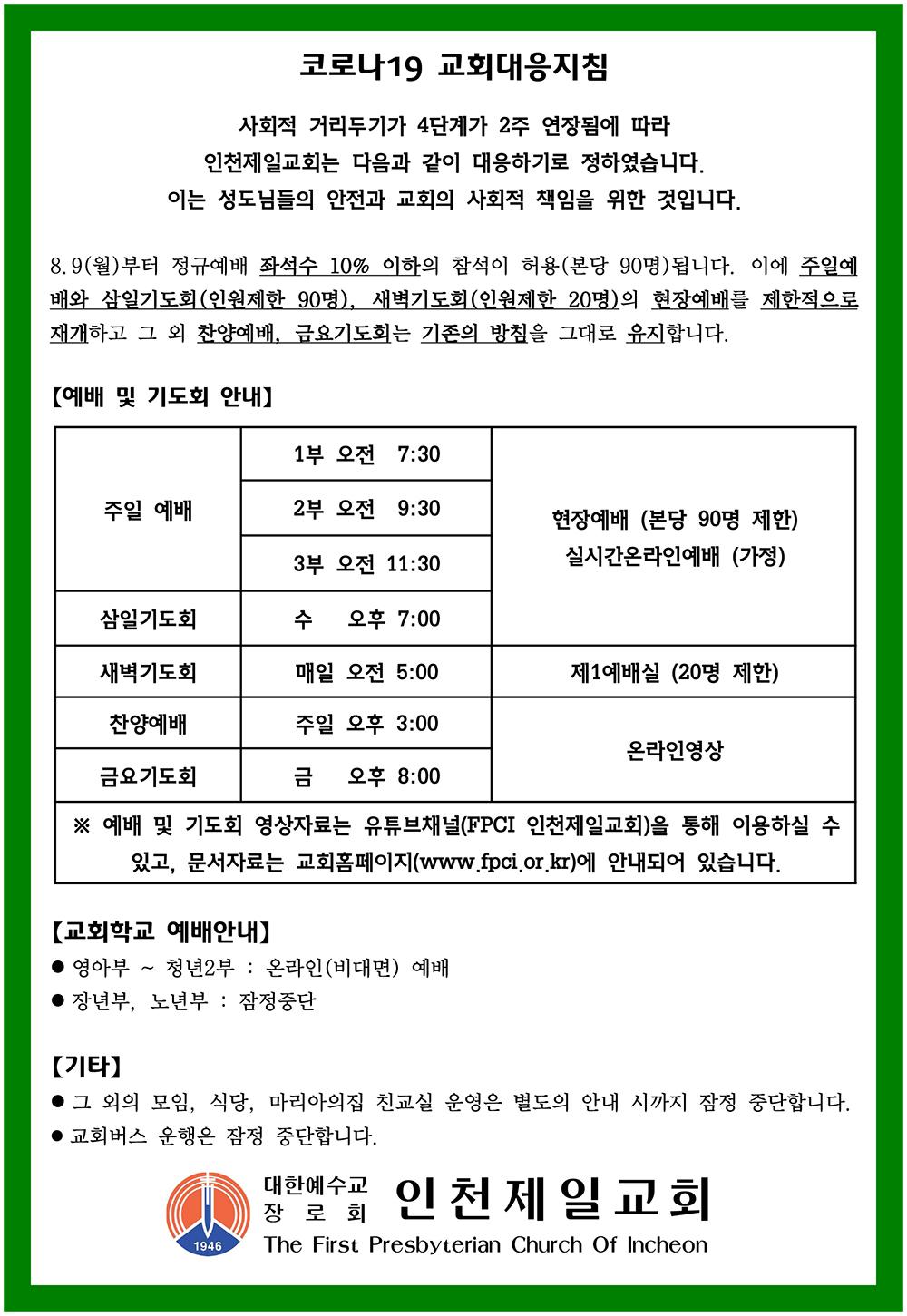 코로나19인천제일교회대응방안(20210808) copy.jpg