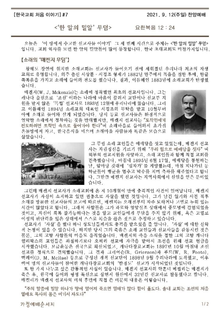 코로나가정예배(0912찬양).jpg