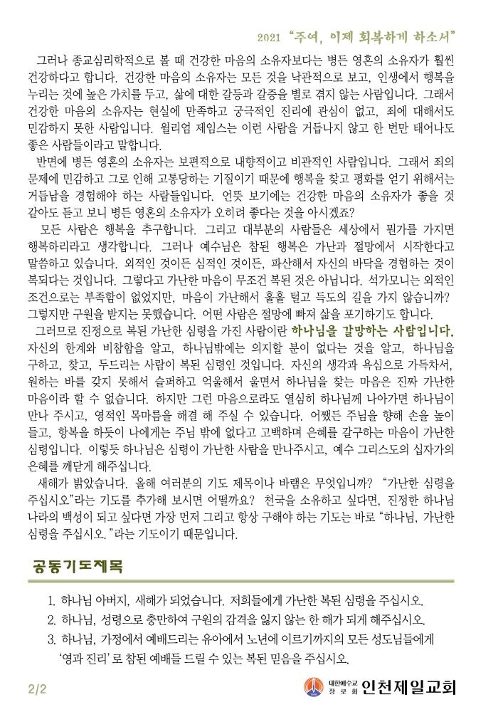 re코로나가정예배(0115금요)-1.jpg