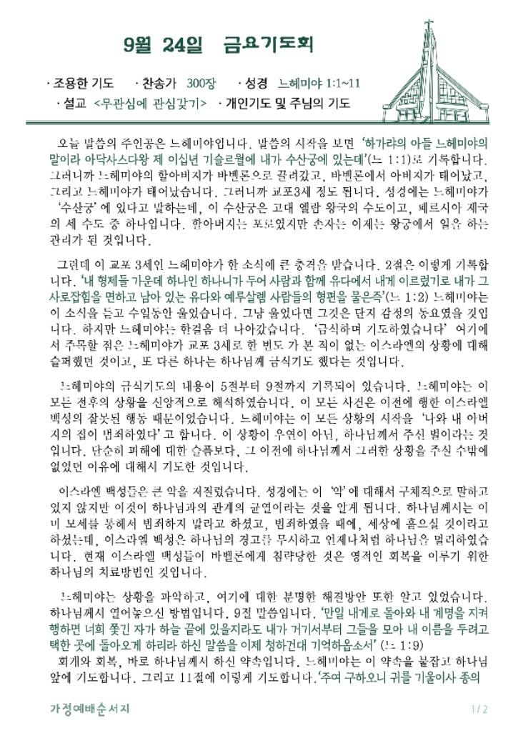 코로나가정예배(0924금요).jpg