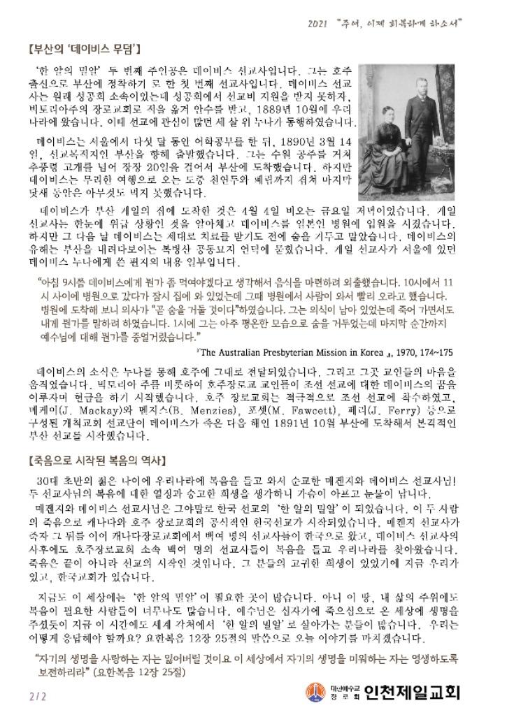 코로나가정예배(0912찬양)-1 copy.jpg