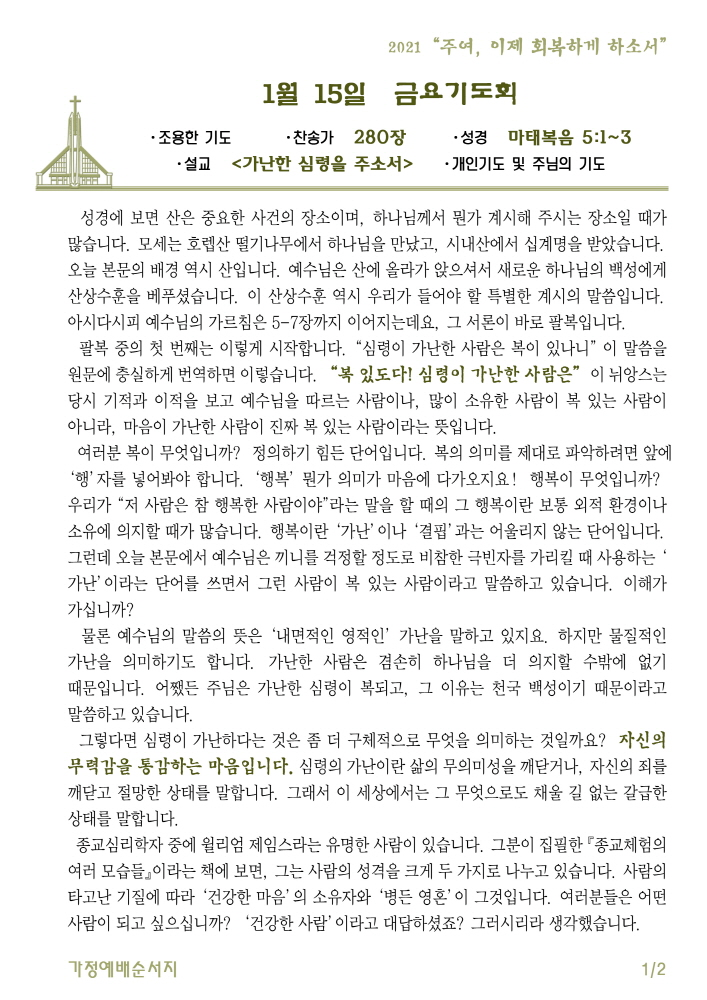 re코로나가정예배(0115금요).jpg