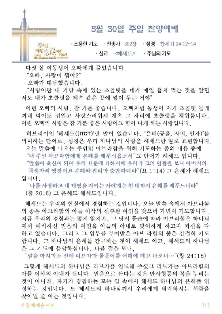 코로나가정예배(0530찬양).jpg