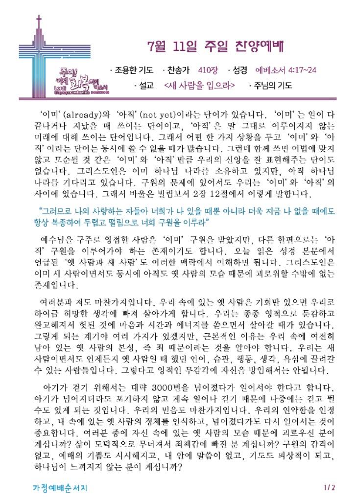 코로나가정예배(0711찬양).jpg