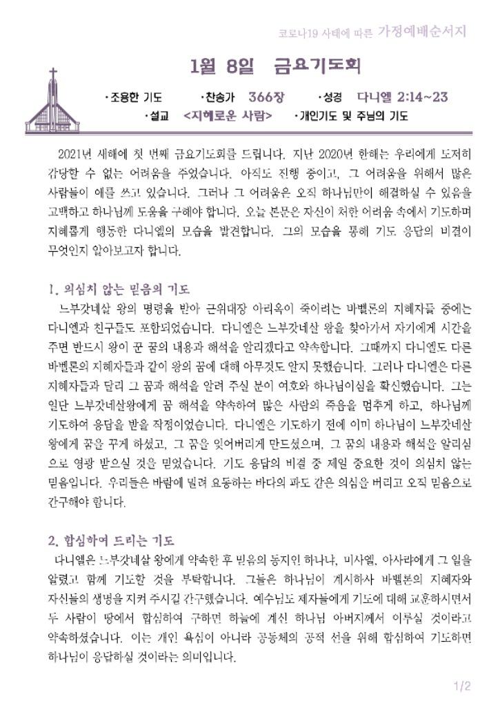 코로나가정예배(0108금요) copy.jpg