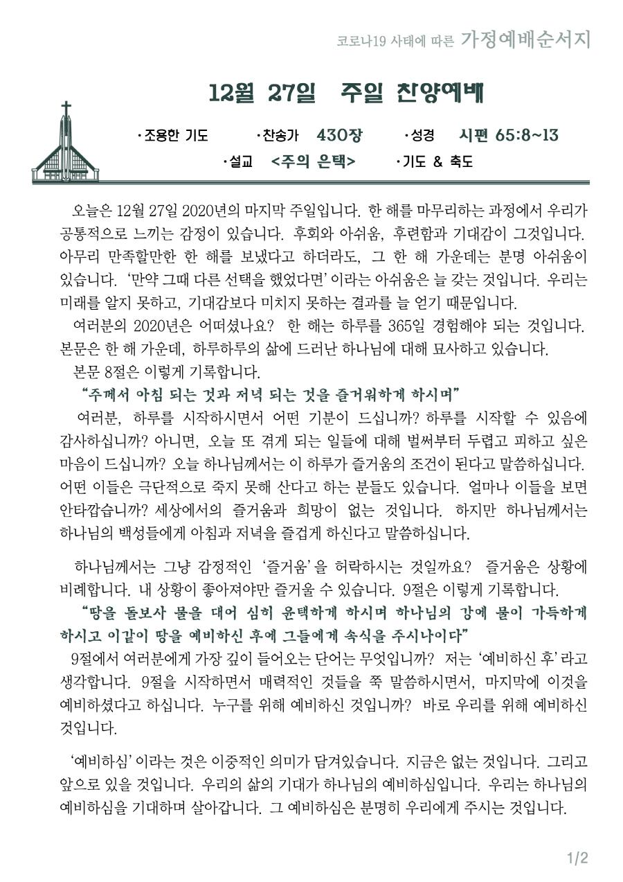 [크기변환]코로나가정예배(1227찬양).jpg