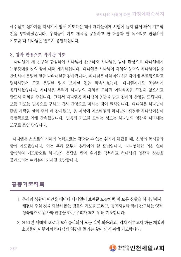 코로나가정예배(0108금요)-1.jpg