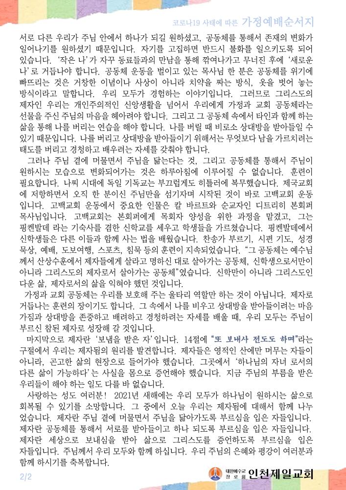 [크기변환]코로나가정예배(0103찬양)-1.jpg