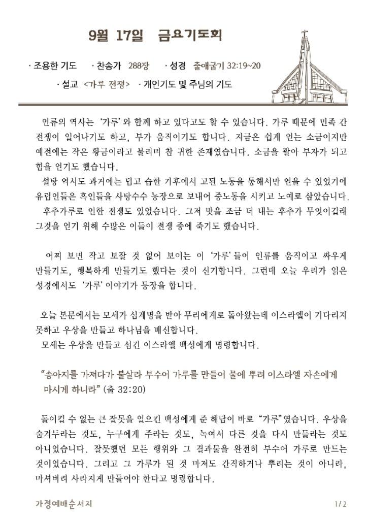 코로나가정예배(0917금요).jpg