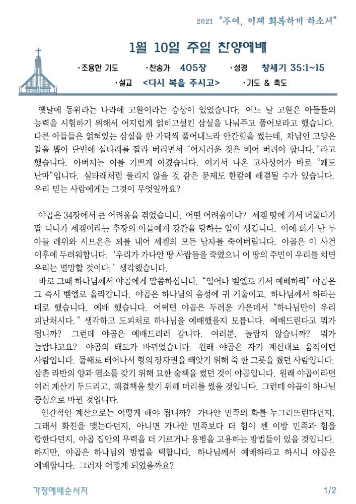 re코로나가정예배(0110찬양).jpg