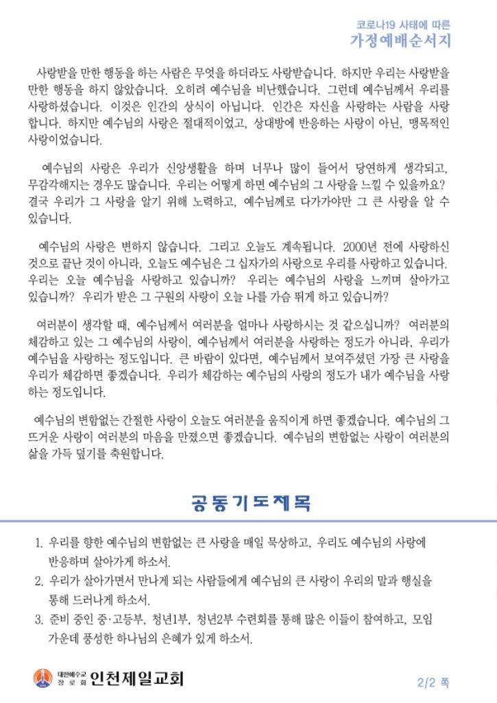 코로나가정예배(0807금요)-1.jpg
