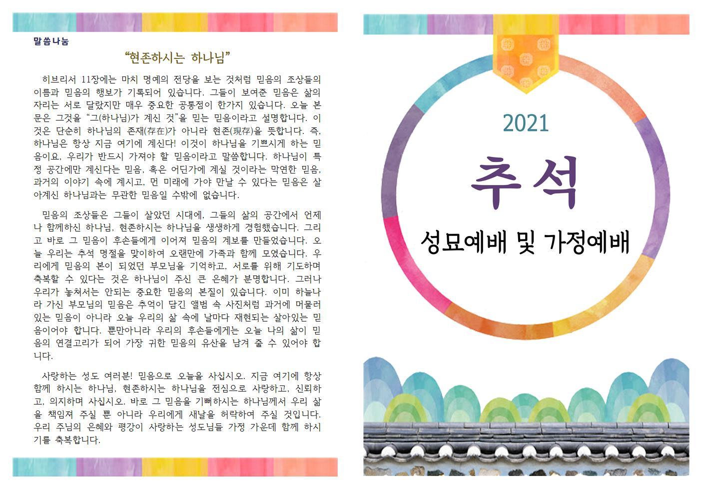 2021추석001.jpg