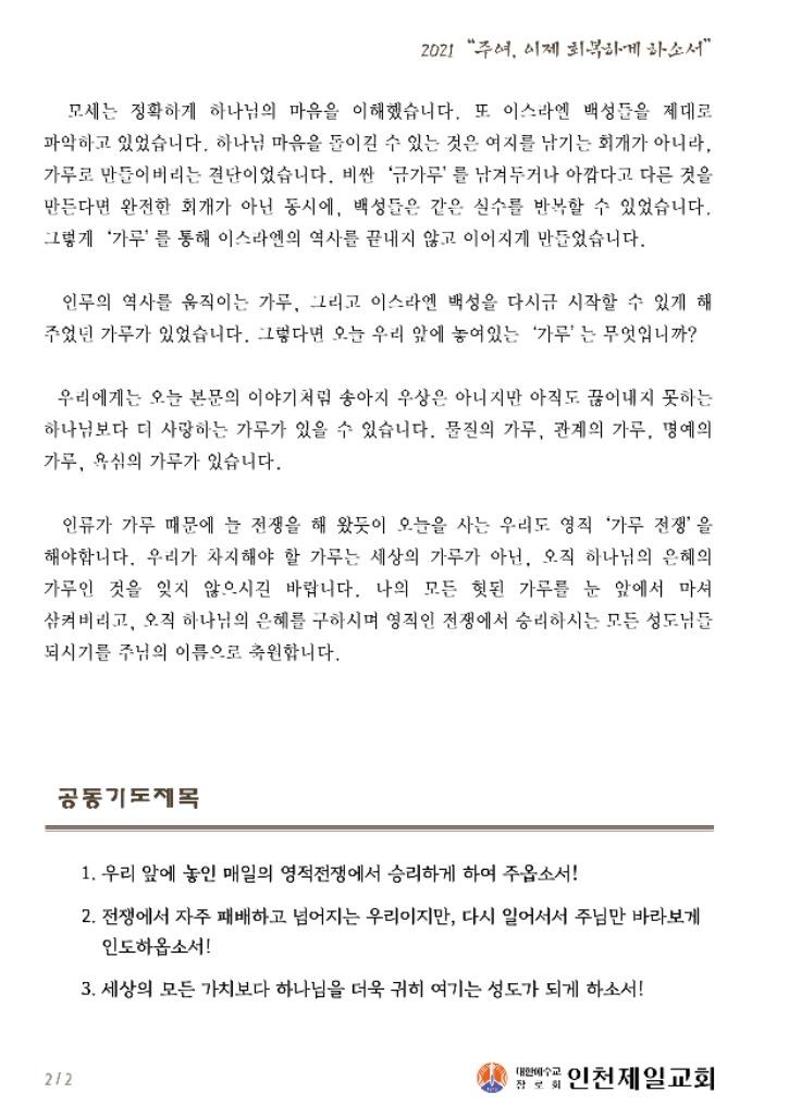 코로나가정예배(0917금요)-1.jpg