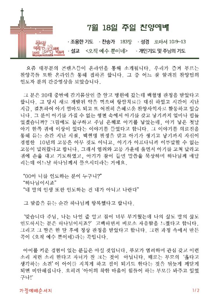 코로나가정예배(0718찬양) copy.jpg