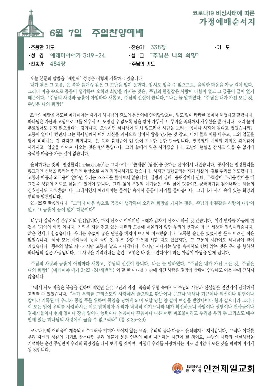 re코로나가정예배(0607찬양).jpg