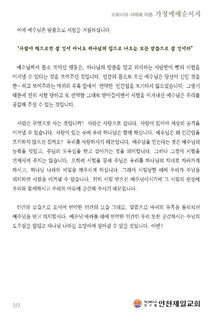 코로나가정예배(1011찬양)-1.jpg