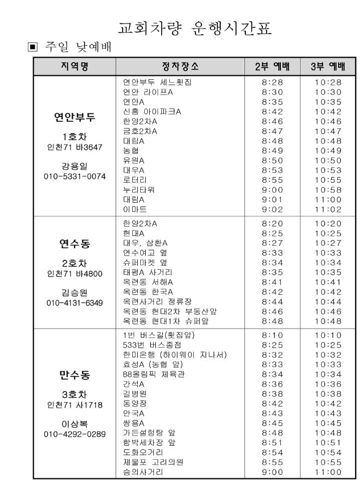 교회차량 운행시간표-1.jpg