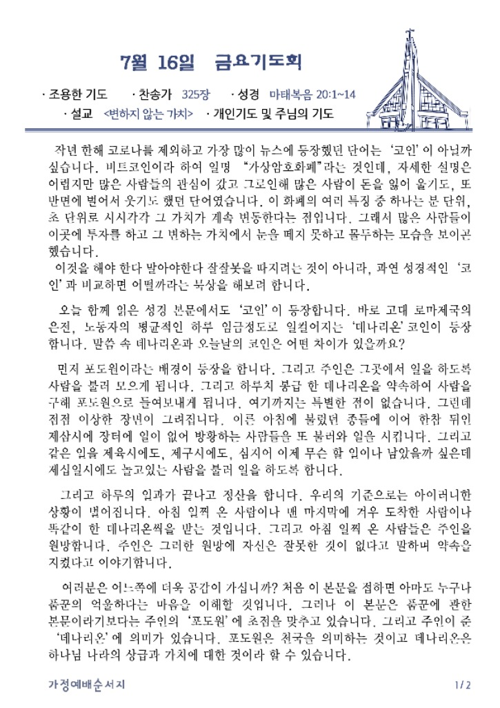 코로나가정예배(0716금요) copy.jpg