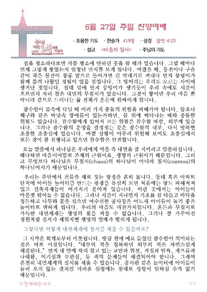 코로나가정예배(0627찬양).jpg