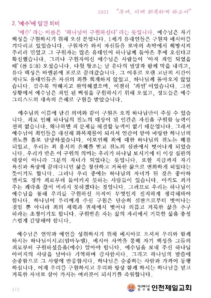 코로나가정예배(0509찬양)-1.jpg