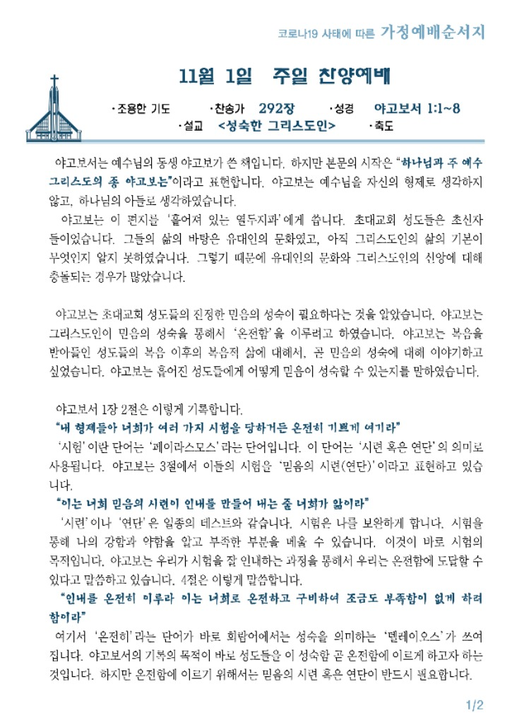 코로나가정예배(1101찬양).jpg