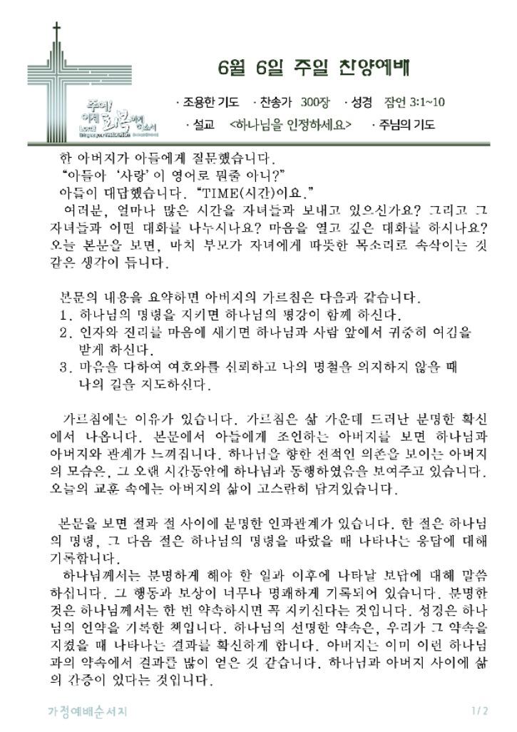 코로나가정예배(0606찬양).jpg