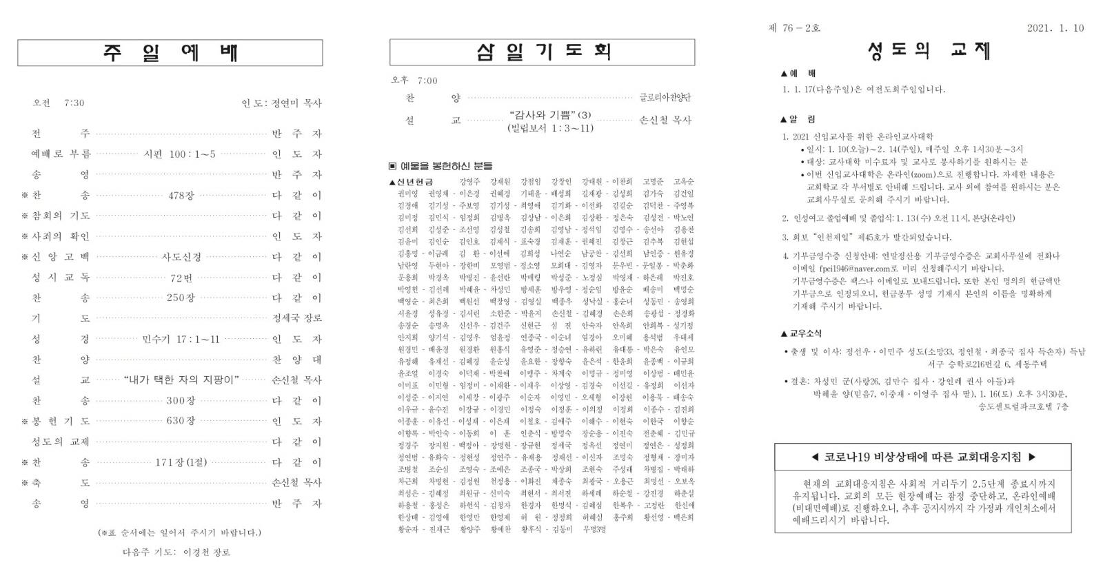 re20210110-3.jpg