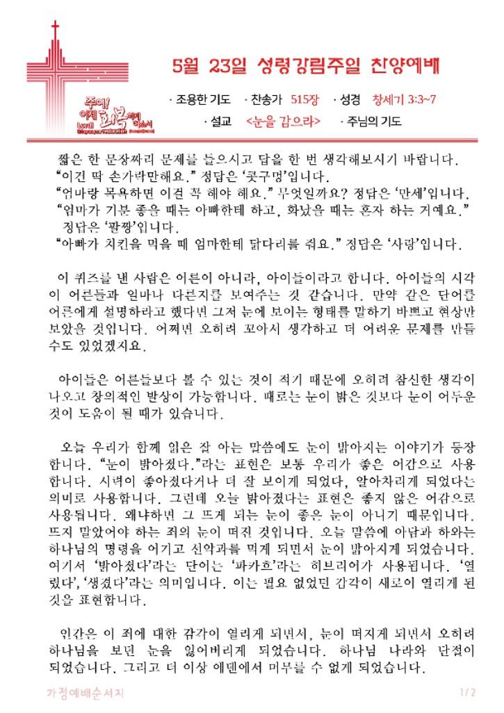 코로나가정예배(0523찬양).jpg