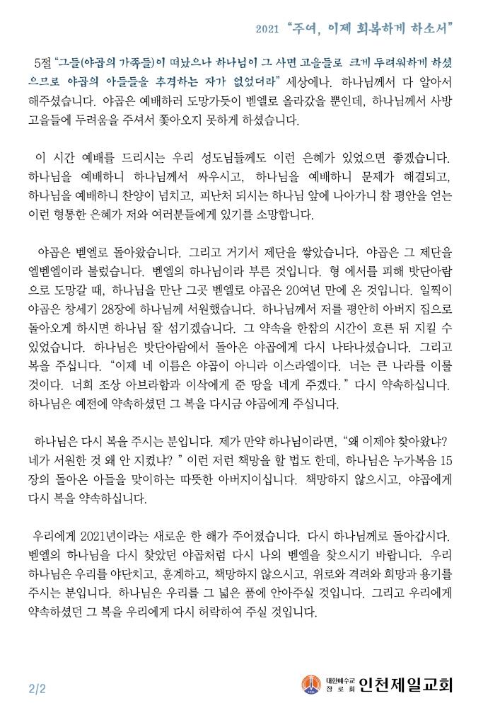 re코로나가정예배(0110찬양)-1.jpg