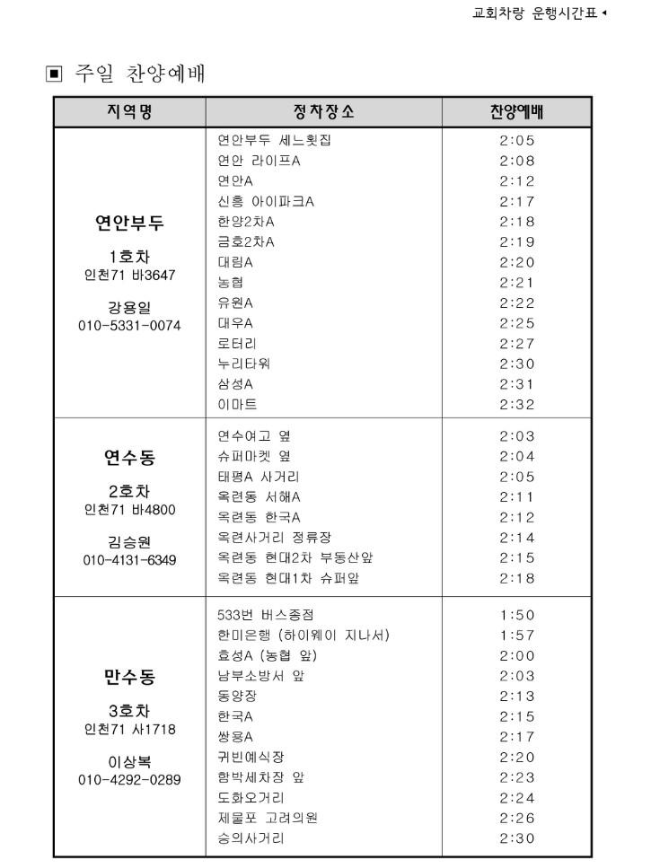 교회차량 운행시간표-3.jpg