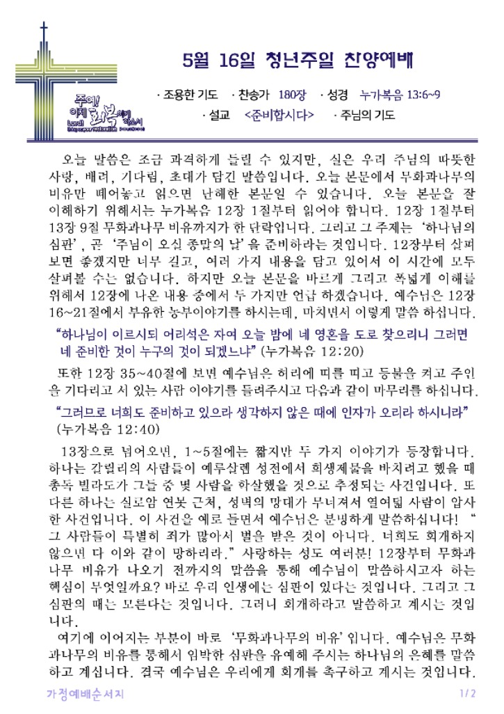 코로나가정예배(0516찬양) copy.jpg