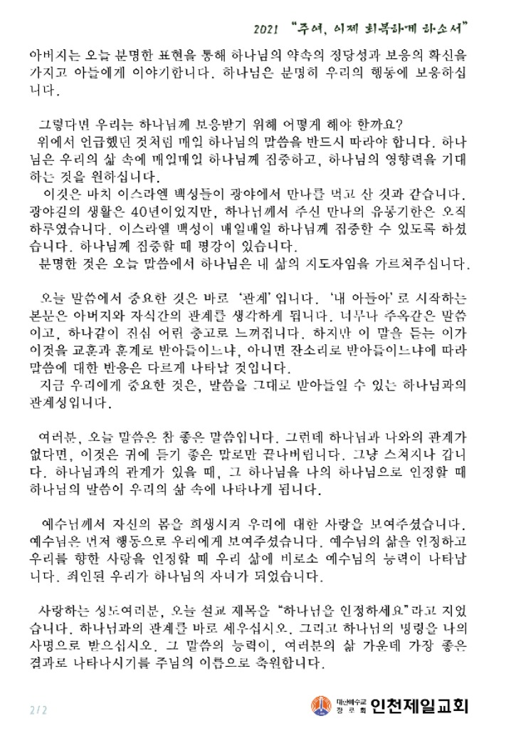 코로나가정예배(0606찬양)-1.jpg