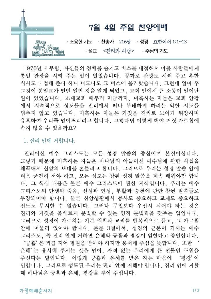 코로나가정예배(0704찬양).jpg